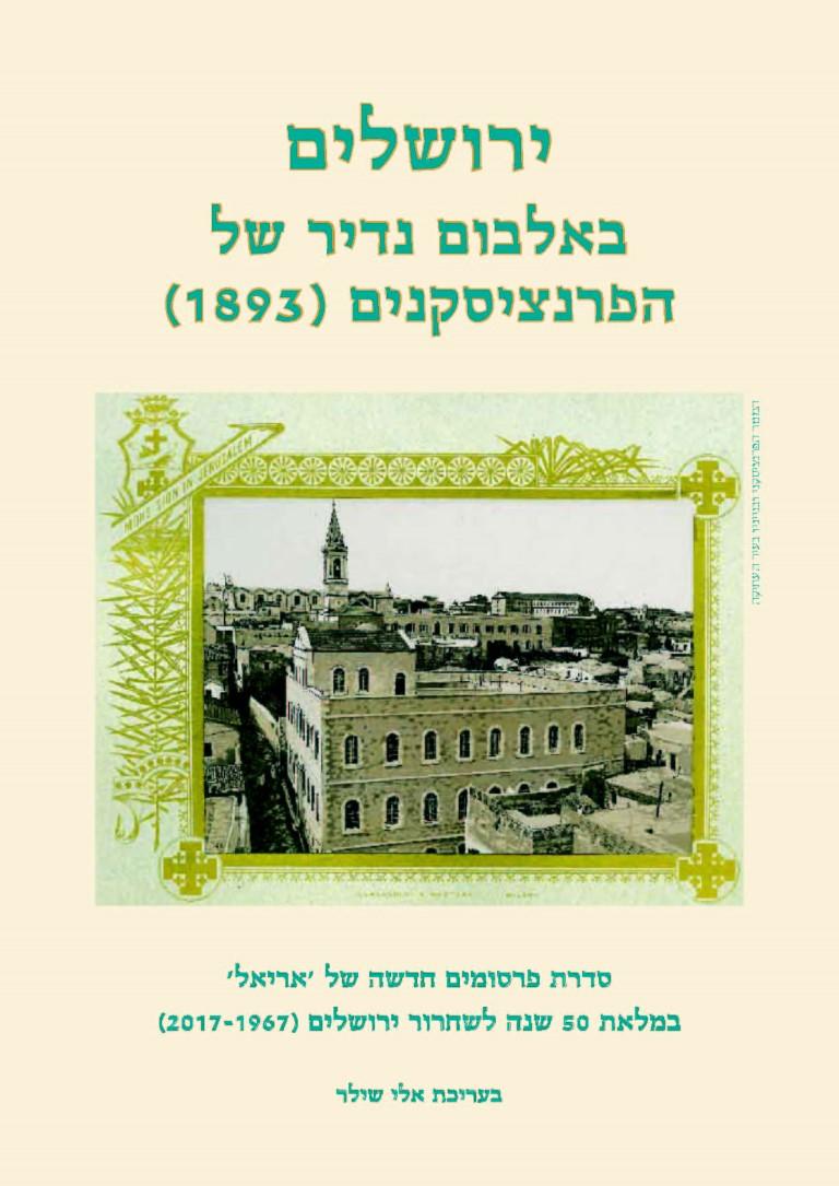 ירושלים באלבום נדיר של הפרנציסקנים (1893)