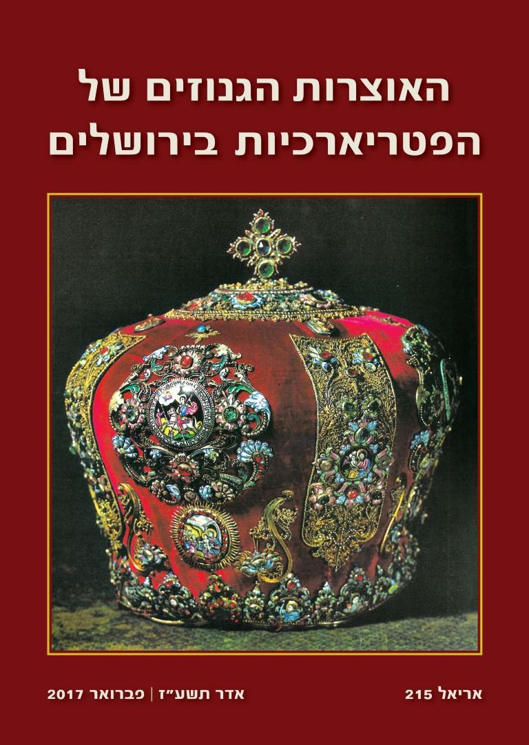 האוצרות הגנוזים של הפטריארכיות בירושלים / אריאל 215