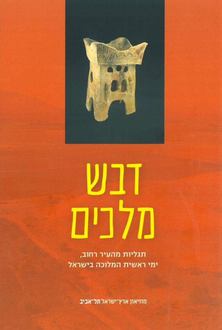 דבש מלכים - תגליות מהעיר רחוב, ימי ראשית המלוכה בישראל