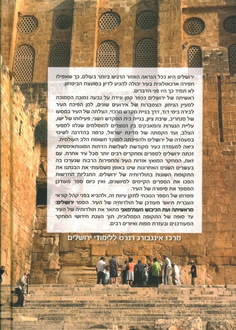 ירושלים - מראשיתה ועד הכיבוש העותמני