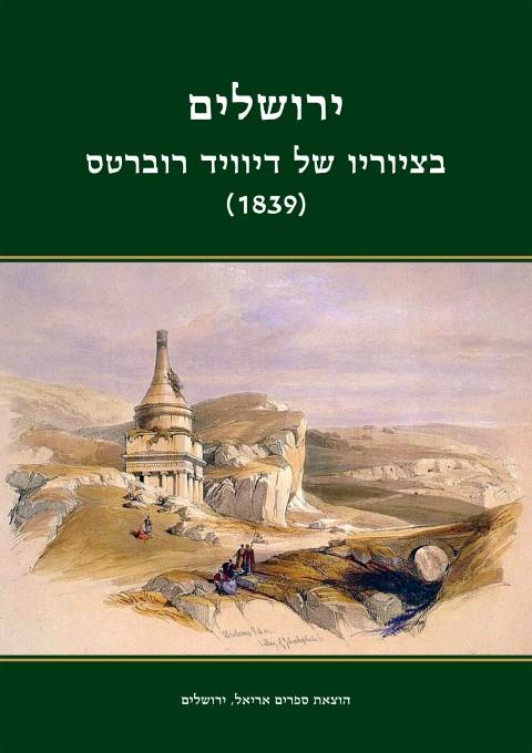 ירושלים בציוריו של דיוויד רוברטס (1839) - כריכה רכה