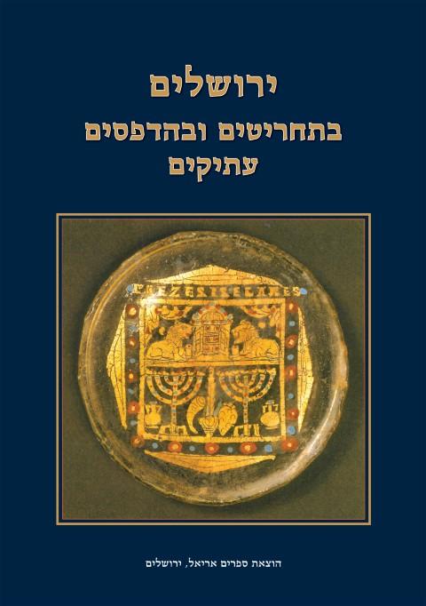 ירושלים בתחריטים עתיקים ובהדפסים עתיקים - כריכה רכה
