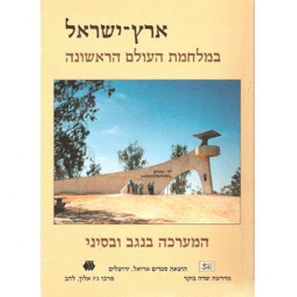 ארץ ישראל במלחמת העולם הראשונה המערכה בנגב ובסיני - אריאל 167