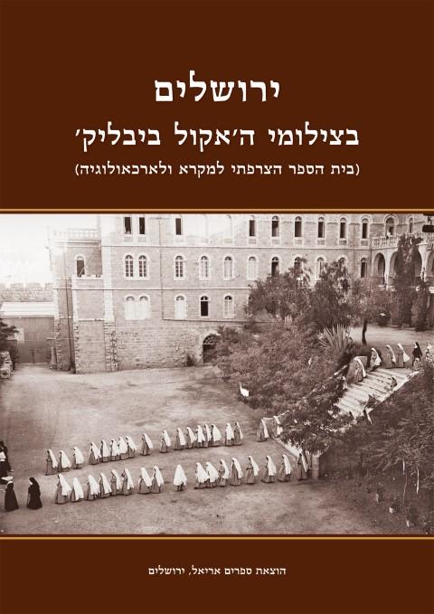ירושלים בצילומי של ה'אקול ביבליק'