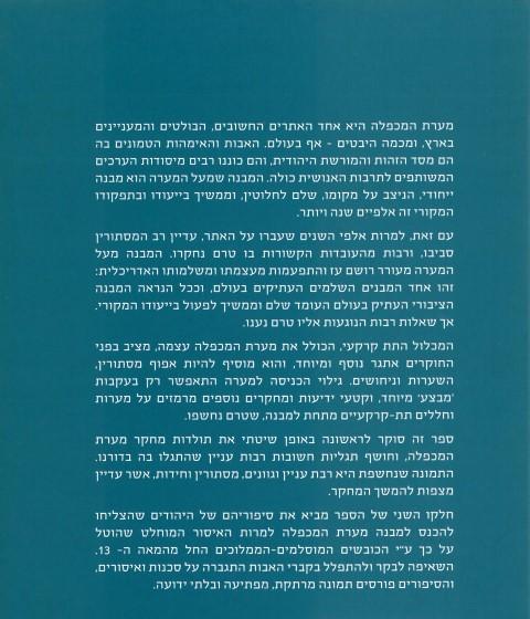 המערה - תגליות ומחקרים במערת המכפלה / נעם ארנון