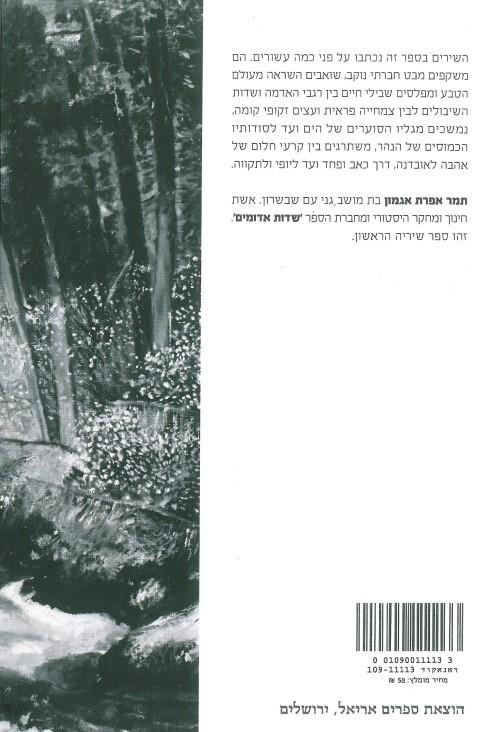 ספר שירה - בשבילי הרוח / תמר אפרת אגמון