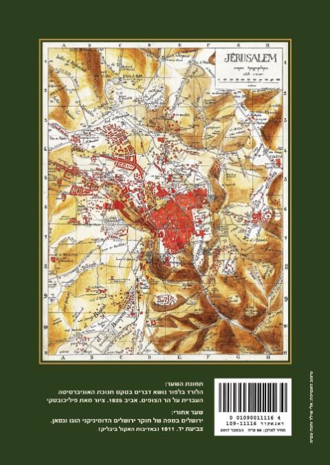 ארץ ישראל - היסטוריה, תרבות ומורשת / אריאל 216