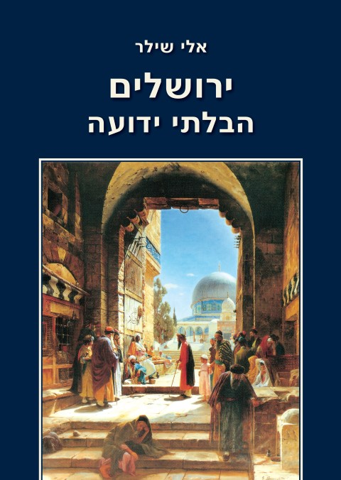 ירושלים הבלתי ידועה - ספר חדש