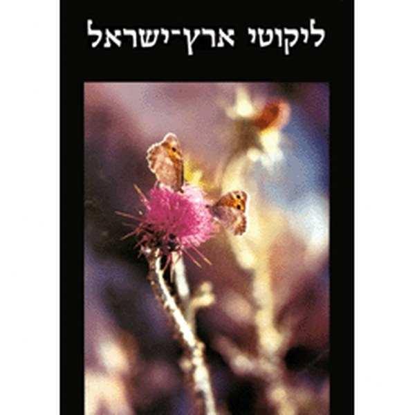 ליקוטי ארץ ישראל - אריאל 148-147
