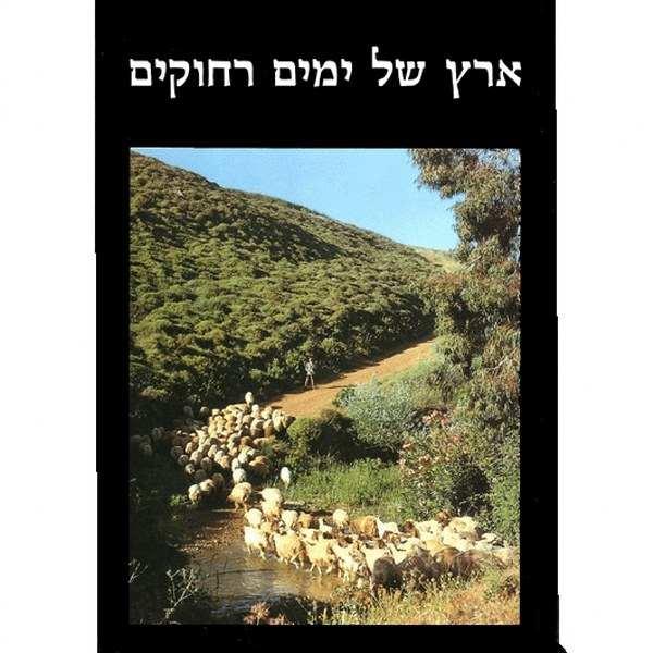 ארץ של ימים רחוקים - אריאל 144-143
