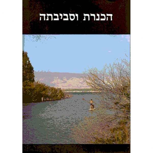 הכנרת וסביבתה - אריאל 136-135