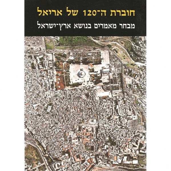 חוברת ה-120 - אריאל 120-119