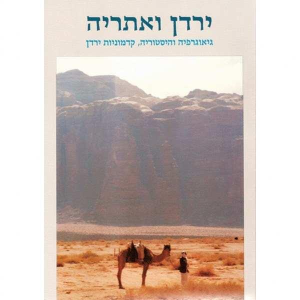 ירדן ואתריה - גיאוגרפיה והיסטוריה - אריאל 108-107