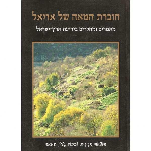 חוברת המאה - מאמרים בידיעת הארץ - אריאל 101-100
