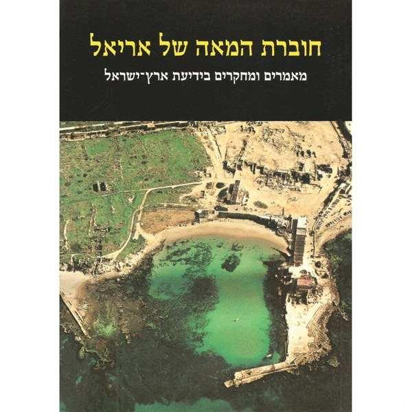 חוברת המאה - חלק ב' - אריאל 103-102