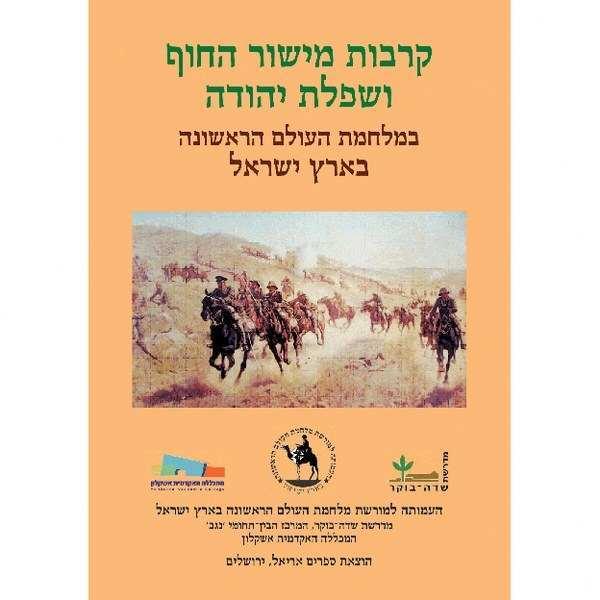 קרבות מישור החוף ושפלת יהודה במלחמת העולם הראשונה
