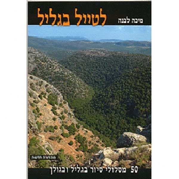לטייל בגליל ובגולן / מיכה לבנה - אריאל 82-81