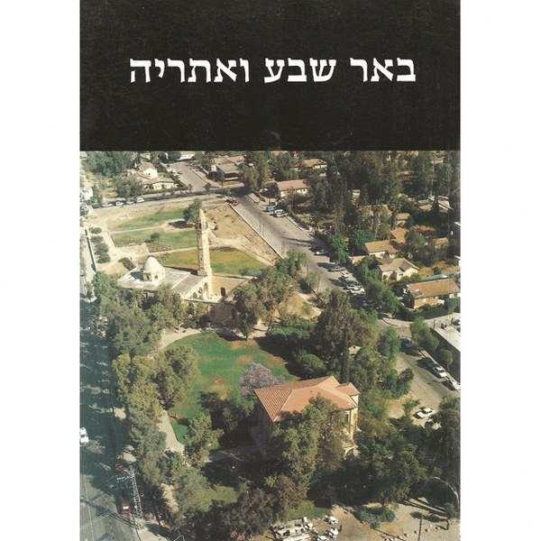 באר שבע אתריה - אריאל 80-79