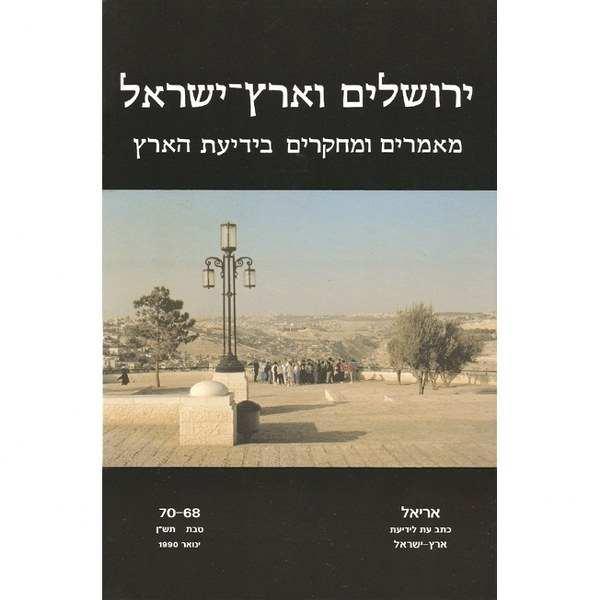 ירושלים וארץ ישראל - אריאל 70-68