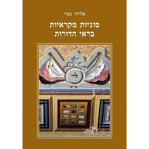 סוגיות מקראיות בראי הדורות / אליהו נאוי