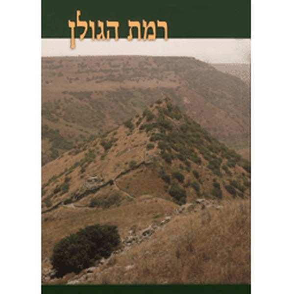 רמת הגולן - אריאל 51-50