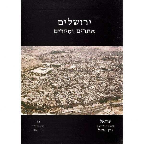 ירושלים - אתרים וסיורים - אריאל 46