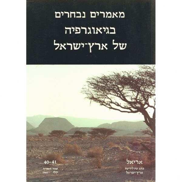מאמרים נבחרים בגיאוגרפיה של ארץ ישראל / יהודה קרמון - אריאל 41-40