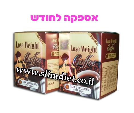 2 קופסאות קפה להורדת משקל (24 מנות)