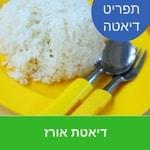 דיאטת אורז