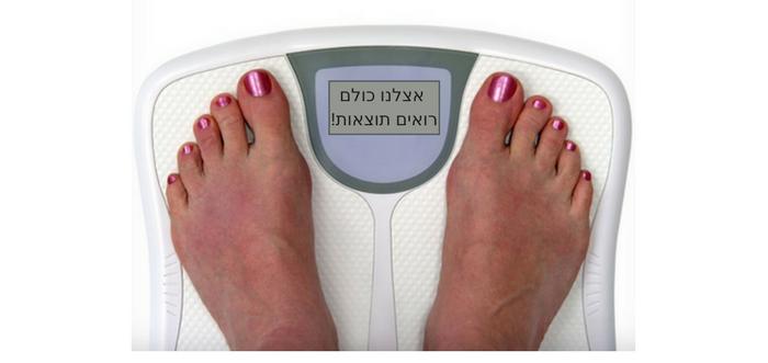 דיאטה מהירה - תוצאות מהירות