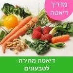 דיאטה מהירה לטבעונים
