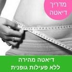 דיאטה מהירה ללא פעילות גופנית