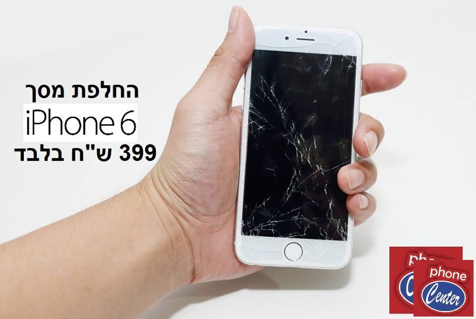 החלפת מסך לאייפון 6