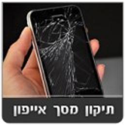 החלפת מסך לאייפון 4 + מגן זכוכית מתנה