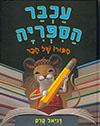 עכבר הספריה ספורו של חבר