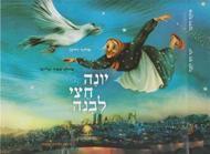 יונה חצי לבנה סיפור .מקסים על ירושלים מומלץ!!