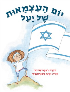 יום העצמאות של יעל רבקה אליצור