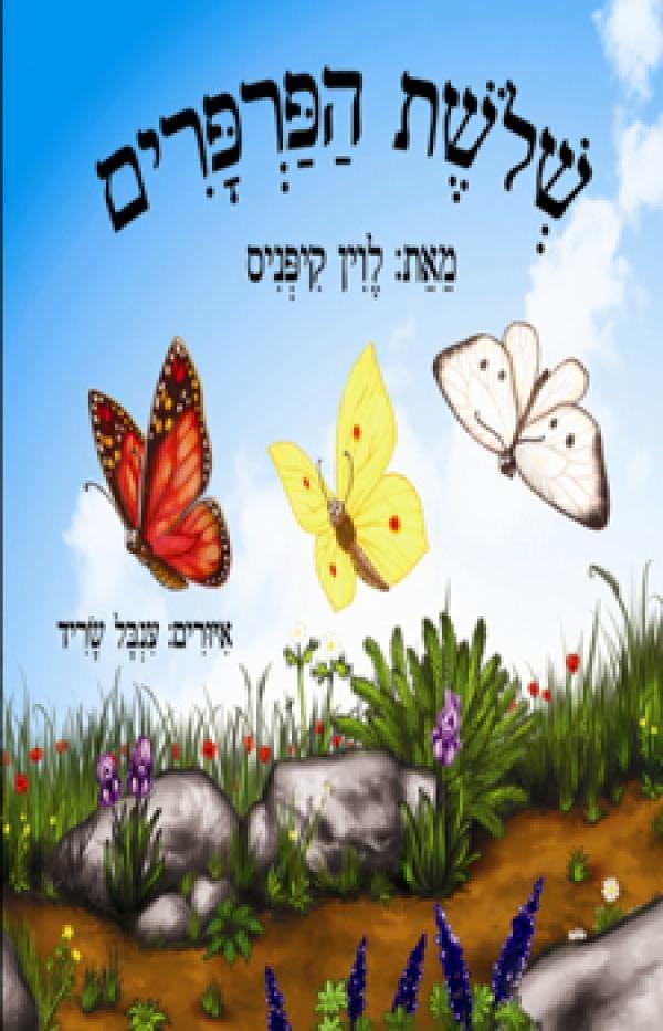 שלושת הפרפרים