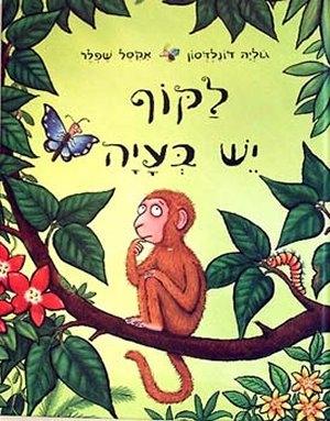 לקוף יש בעיה