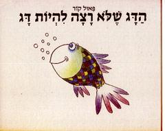 הדג שלא רצה להיות דג