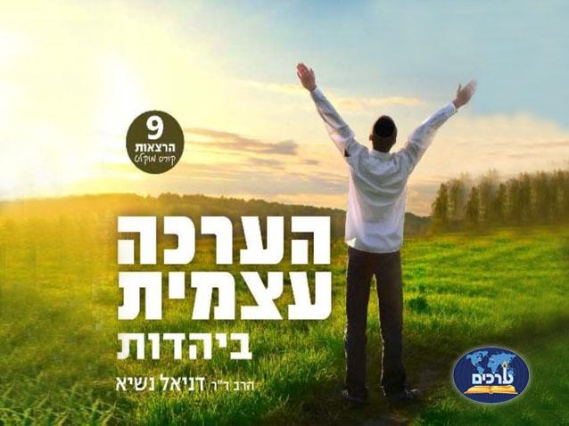 הערכה עצמית ביהדות