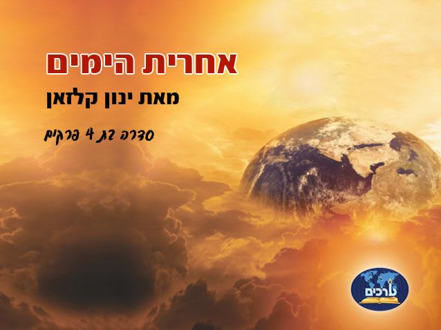DVD - אחרית הימים