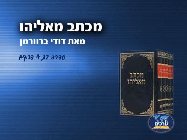 DVD - מכתב מאליהו