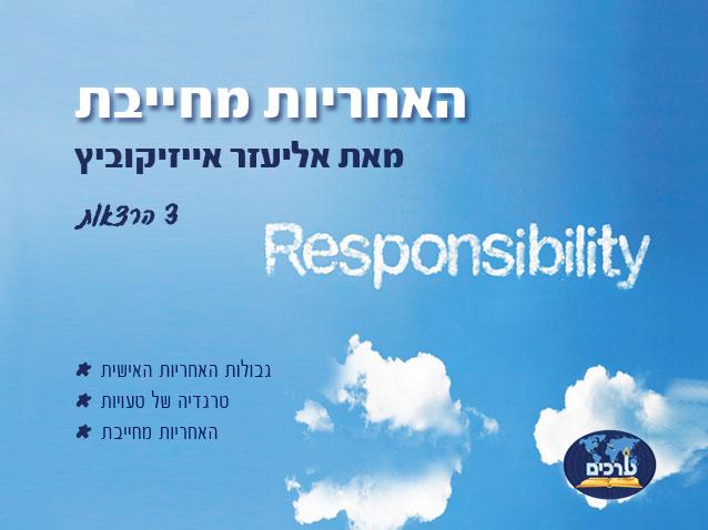 DVD - האחריות מחייבת