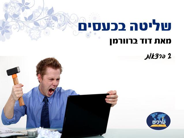 DVD - שליטה בכעסים