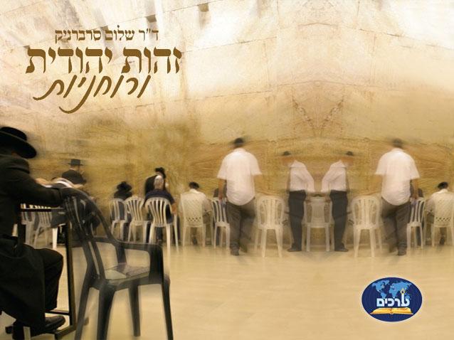 CD - זהות יהודית
