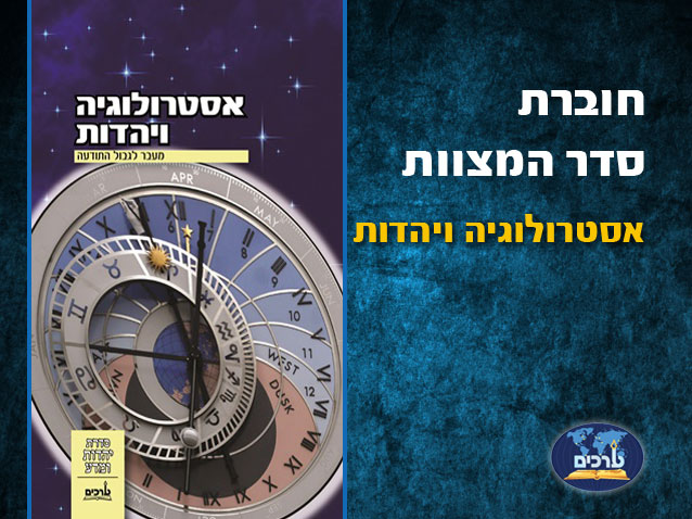 חוברת - אסטרולוגיה ויהדות