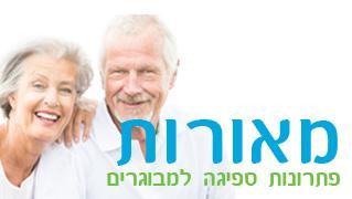 מאורות - פתרונות ספיגה למבוגרים