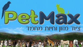 PetMax ציוד מזון וחיות מחמד