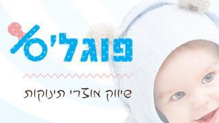 פוגלס שיווק מוצרי תינוקות